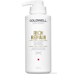 Goldwell Dualsenses Rich Repair 60sec Treatment - Уход за 60 секунд 500мл - фото 12718
