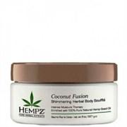 Суфле для тела с Мерцающим Эффектом / Herbal Body Souffle Coconut Fusion, 227 гр